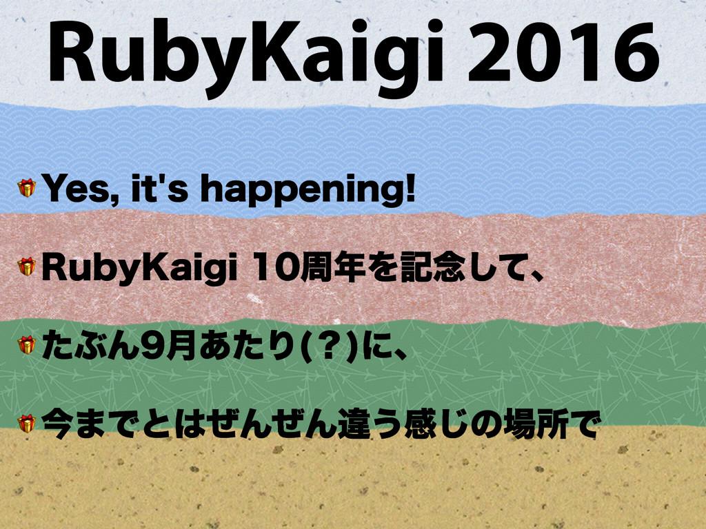 RubyKaigi 2016  :FTJUTIBQQFOJOH  3VCZ,BJH...