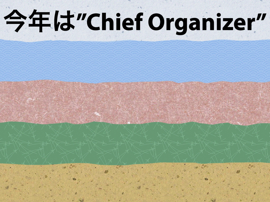 "ࠓ೥͸""Chief Organizer"""