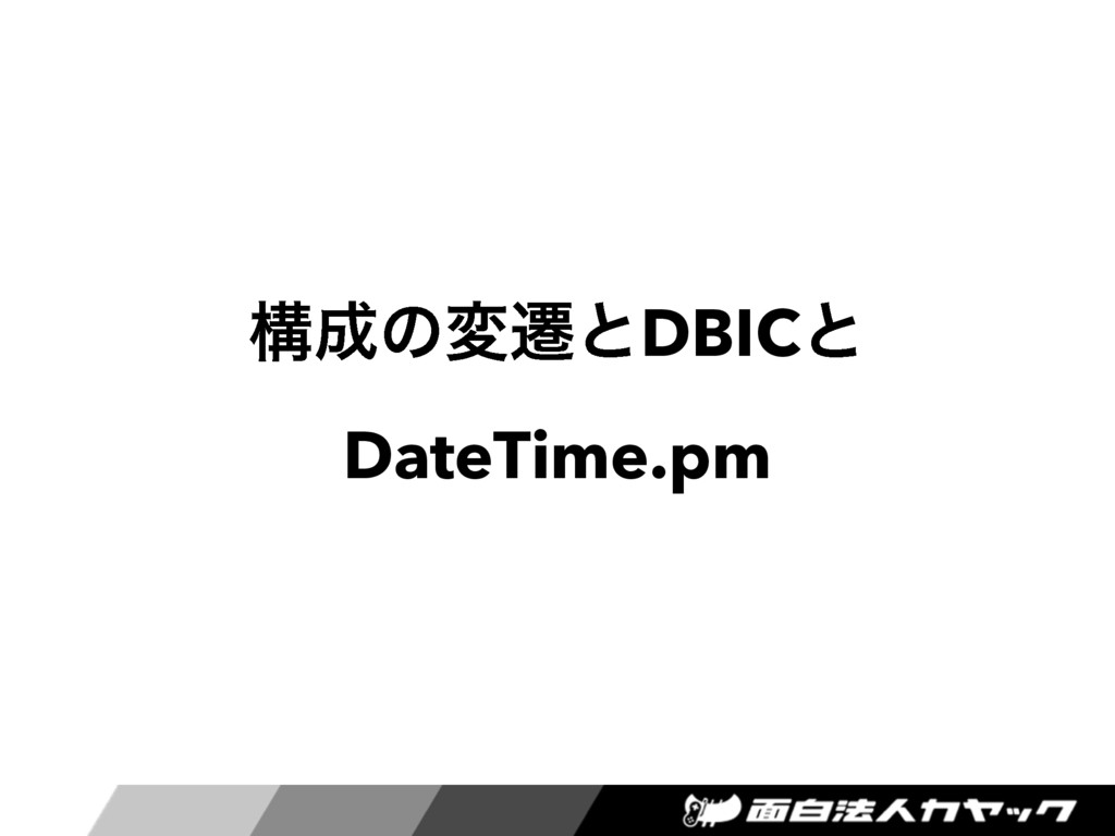 ߏ੒ͷมભͱDBICͱ DateTime.pm