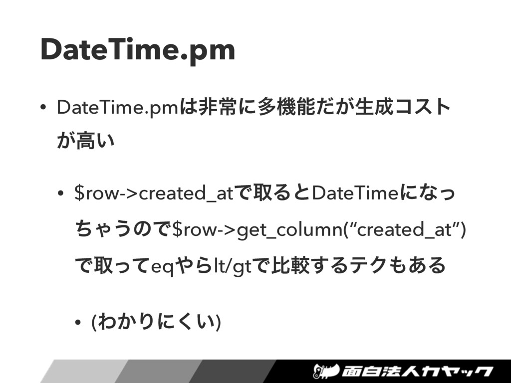 DateTime.pm • DateTime.pm͸ඇৗʹଟػೳ͕ͩੜ੒ίετ ͕ߴ͍ • $...