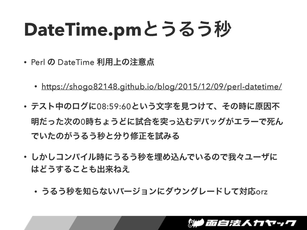 DateTime.pmͱ͏Δ͏ඵ • Perl ͷ DateTime ར༻্ͷ஫ҙ఺ • ht...