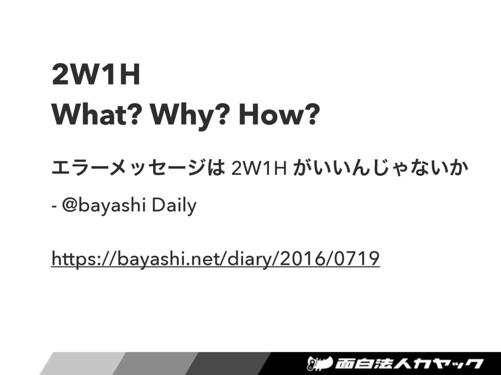 Τϥʔϝοηʔδ 2W1H ͕͍͍Μ͡Όͳ͍͔ - @bayashi Daily https...