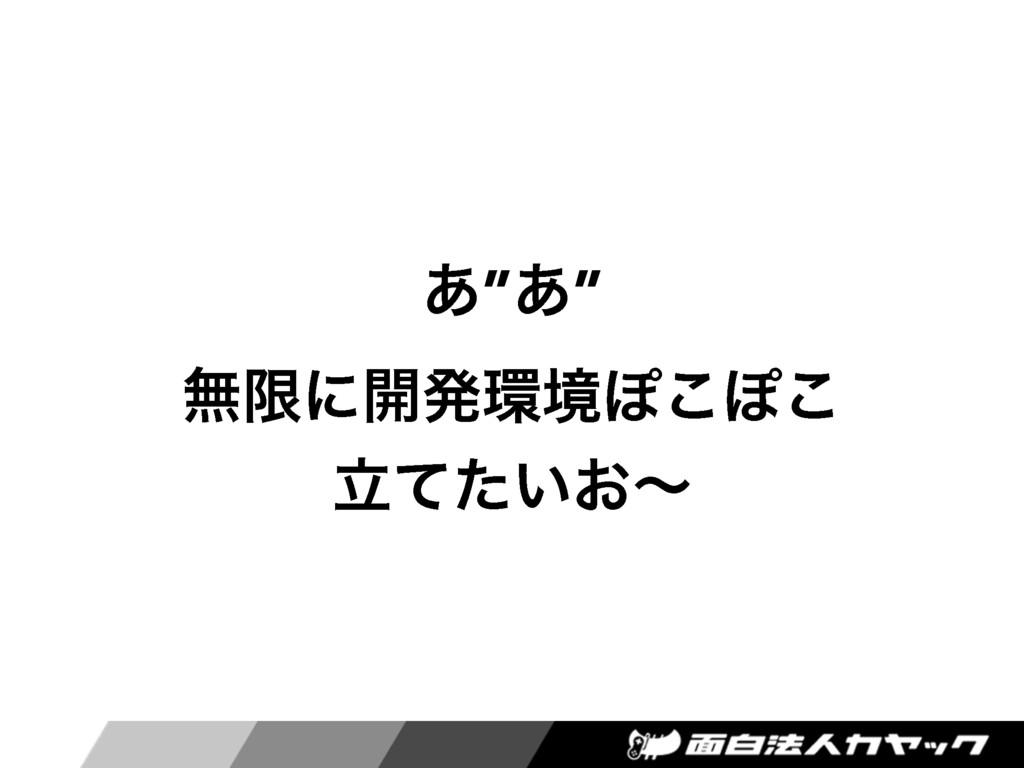 "͋""͋"" ແݶʹ։ൃڥΆ͜Ά͜ ཱ͍͓ͯͨʙ"