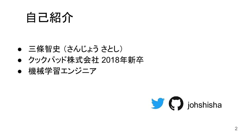 2 自己紹介 ● 三條智史 (さんじょう さとし) ● クックパッド株式会社 2018年新卒 ...