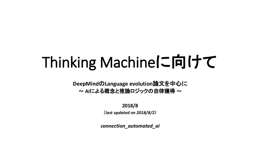 Thinking Machineに向けて DeepMindのLanguage evolutio...