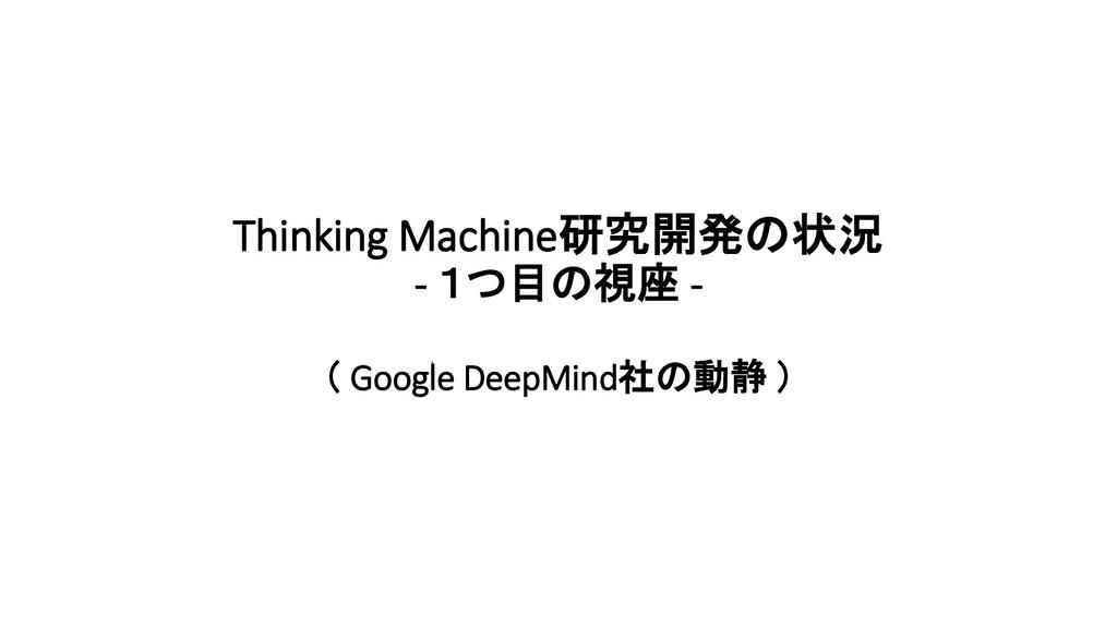 Thinking Machine研究開発の状況 - 1つ目の視座 - ( Google Dee...