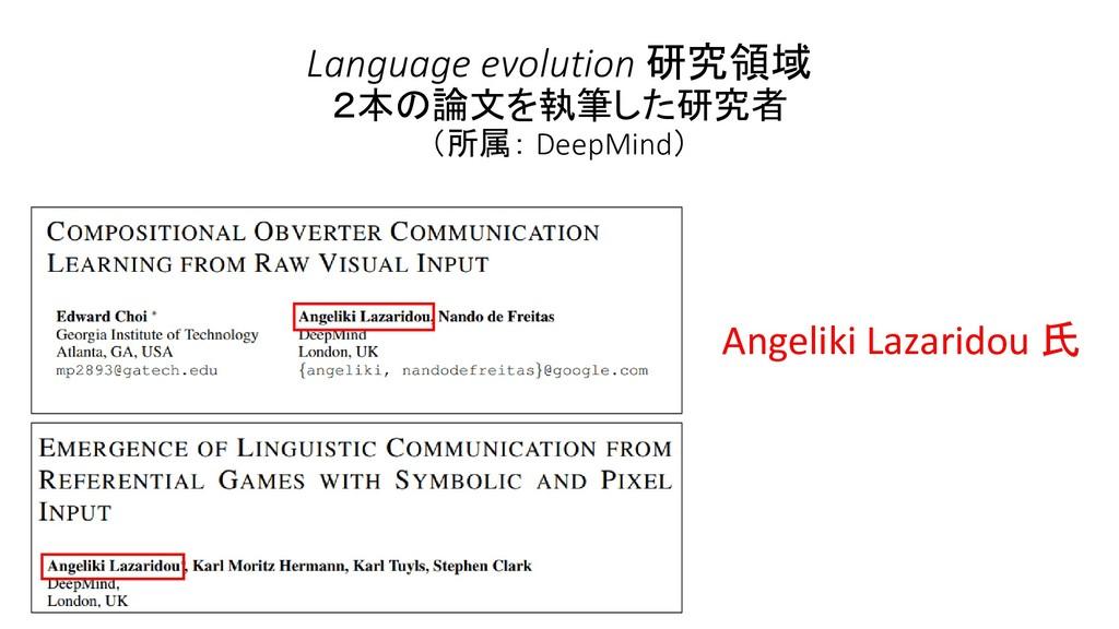 Language evolution 研究領域 2本の論文を執筆した研究者 (所属: Deep...
