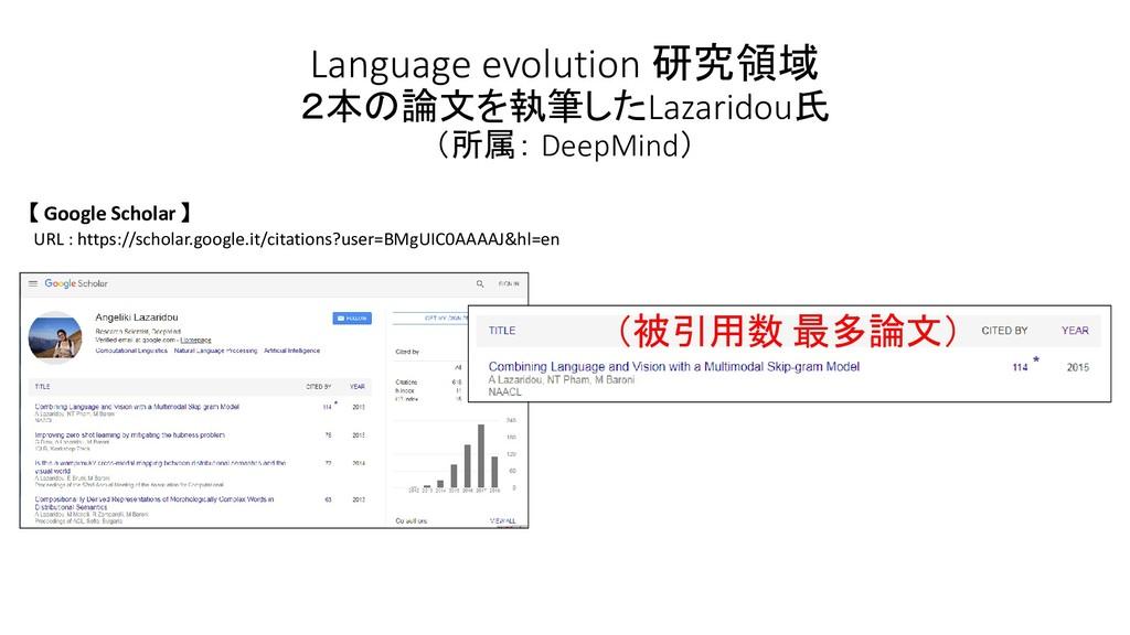 Language evolution 研究領域 2本の論文を執筆したLazaridou氏 (所...