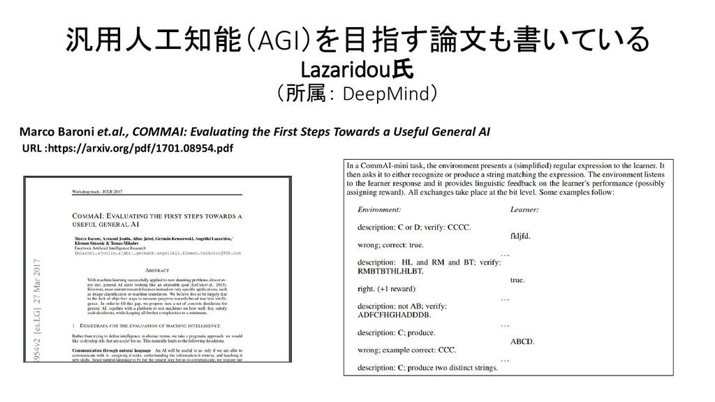 汎用人工知能(AGI)を目指す論文も書いている Lazaridou氏 (所属: DeepMin...