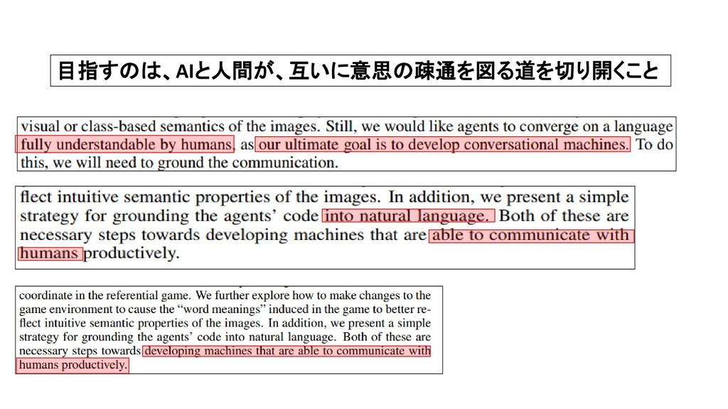 目指すのは、AIと人間が、互いに意思の疎通を図る道を切り開くこと