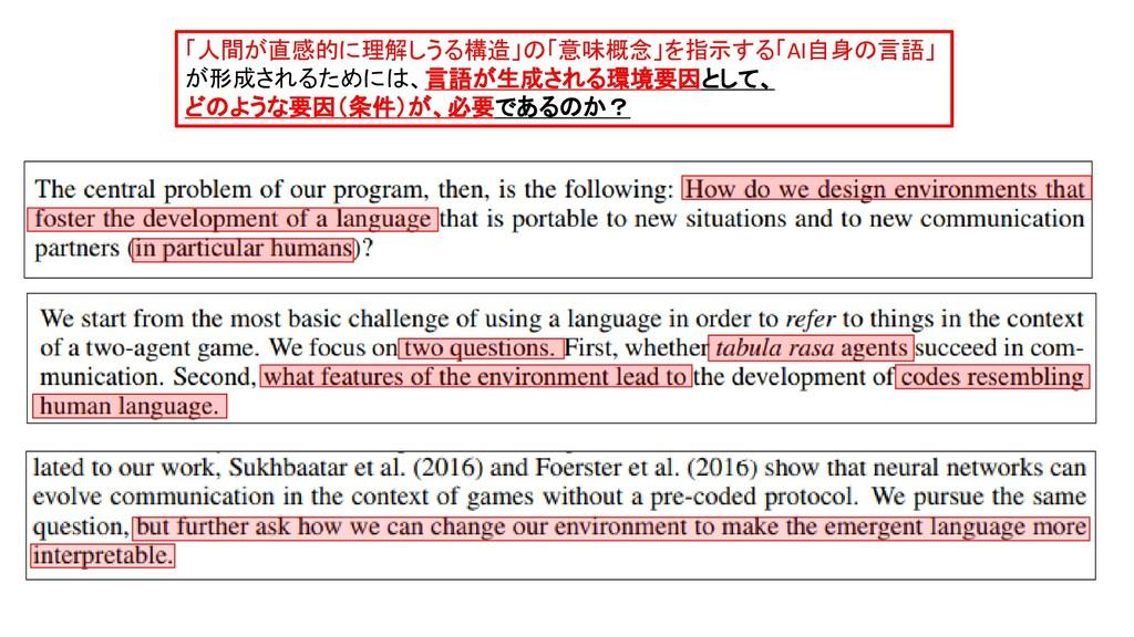 「人間が直感的に理解しうる構造」の「意味概念」を指示する「AI自身の言語」 が形成されるために...