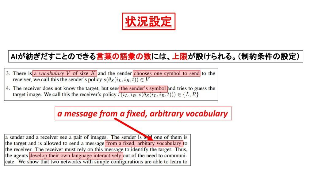 AIが紡ぎだすことのできる言葉の語彙の数には、上限が設けられる。(制約条件の設定) a mes...