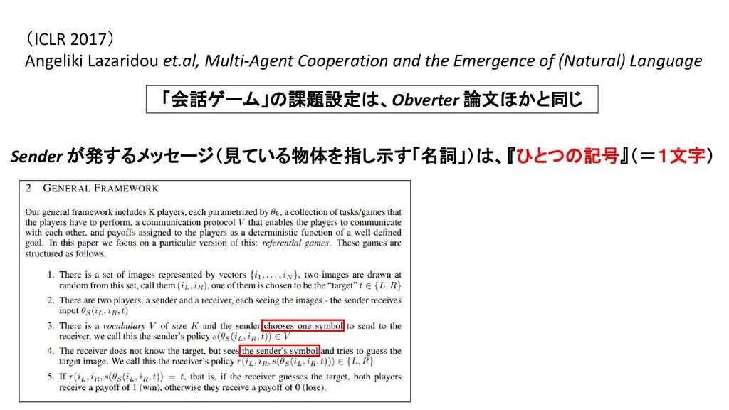 「会話ゲーム」の課題設定は、Obverter 論文ほかと同じ (ICLR 2017) Ange...