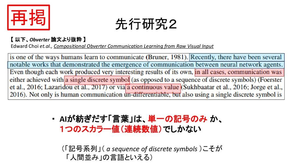 先行研究2 ・ AIが紡ぎだす「言葉」は、単一の記号のみ か、 1つのスカラー値(連続数値)で...