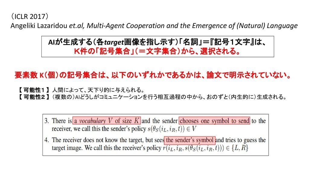 AIが生成する(各target画像を指し示す)「名詞」=『記号1文字』は、 K件の「記号集合」...