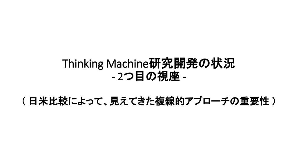 Thinking Machine研究開発の状況 - 2つ目の視座 - ( 日米比較によって、見...