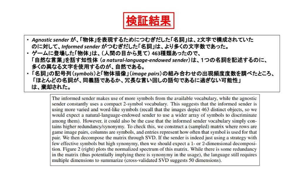 ・ Agnostic sender が、「物体」を表現するためにつむぎだした「名詞」は、2文字...