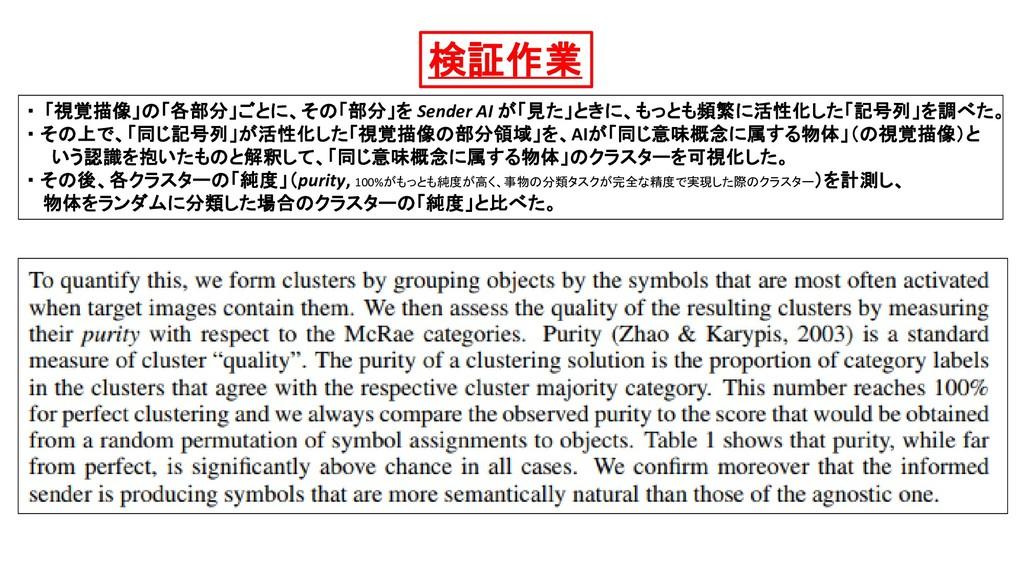・ 「視覚描像」の「各部分」ごとに、その「部分」を Sender AI が「見た」ときに、もっ...