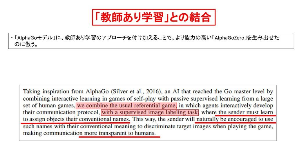 「教師あり学習」との結合 ・ 「AlphaGoモデル」に、教師あり学習のアプローチを付け加える...