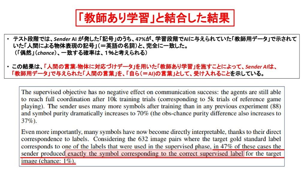 「教師あり学習」と結合した結果 ・ テスト段階では、Sender AI が発した「記号」のうち...