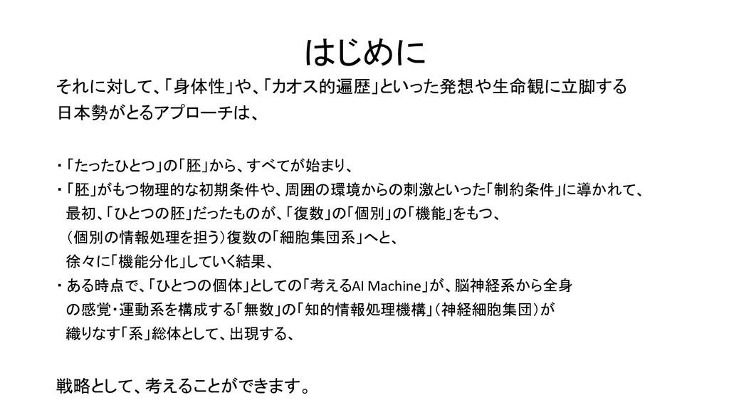 はじめに それに対して、「身体性」や、「カオス的遍歴」といった発想や生命観に立脚する 日本勢が...