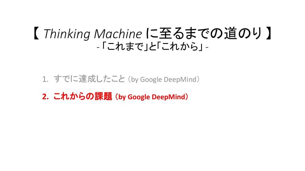 【 Thinking Machine に至るまでの道のり 】 - 「これまで」と「これから」 ...