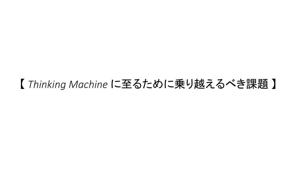 【 Thinking Machine に至るために乗り越えるべき課題 】