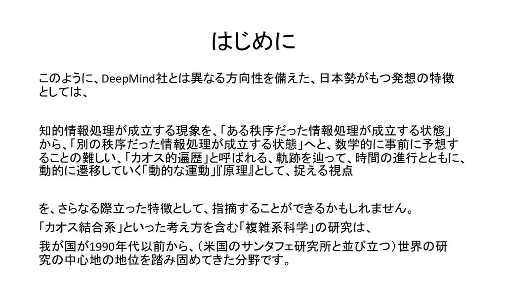 はじめに このように、DeepMind社とは異なる方向性を備えた、日本勢がもつ発想の特徴 とし...