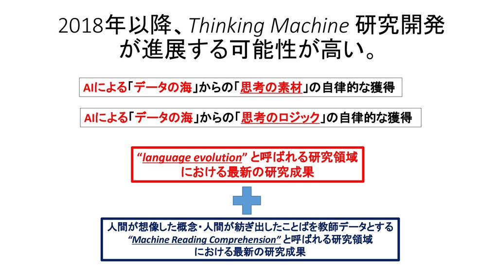 2018年以降、Thinking Machine 研究開発 が進展する可能性が高い。 AIによ...