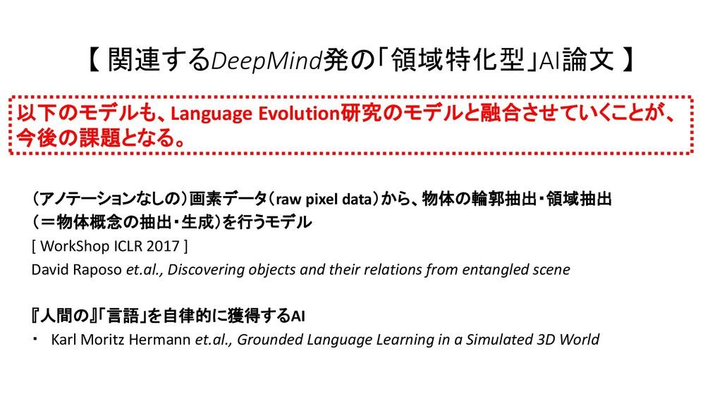 【 関連するDeepMind発の「領域特化型」AI論文 】 (アノテーションなしの)画素データ...