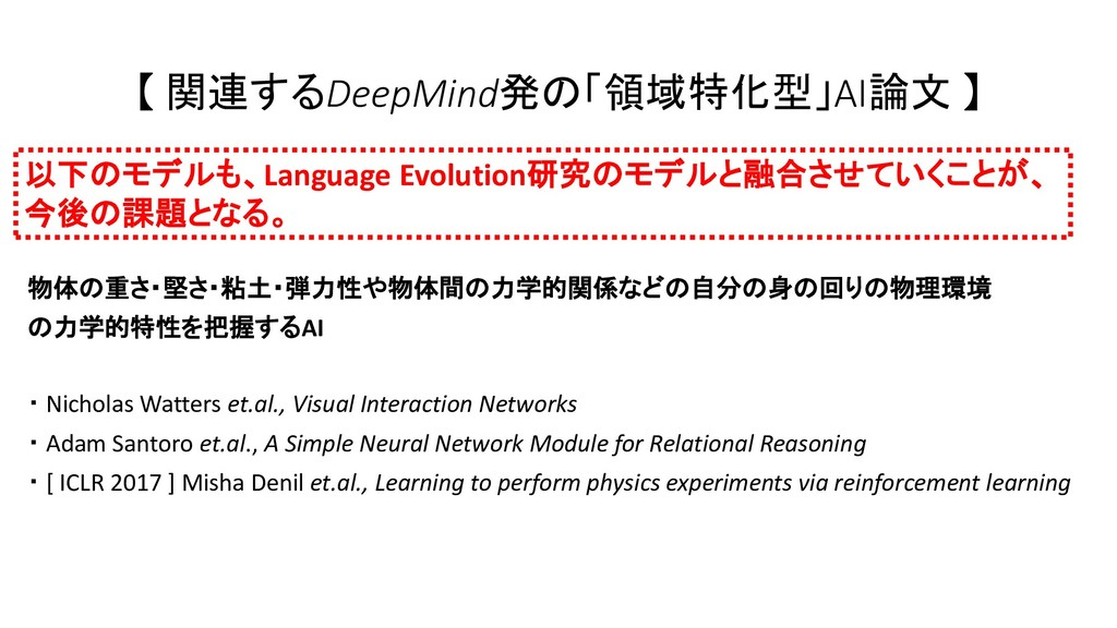 【 関連するDeepMind発の「領域特化型」AI論文 】 以下のモデルも、Language ...