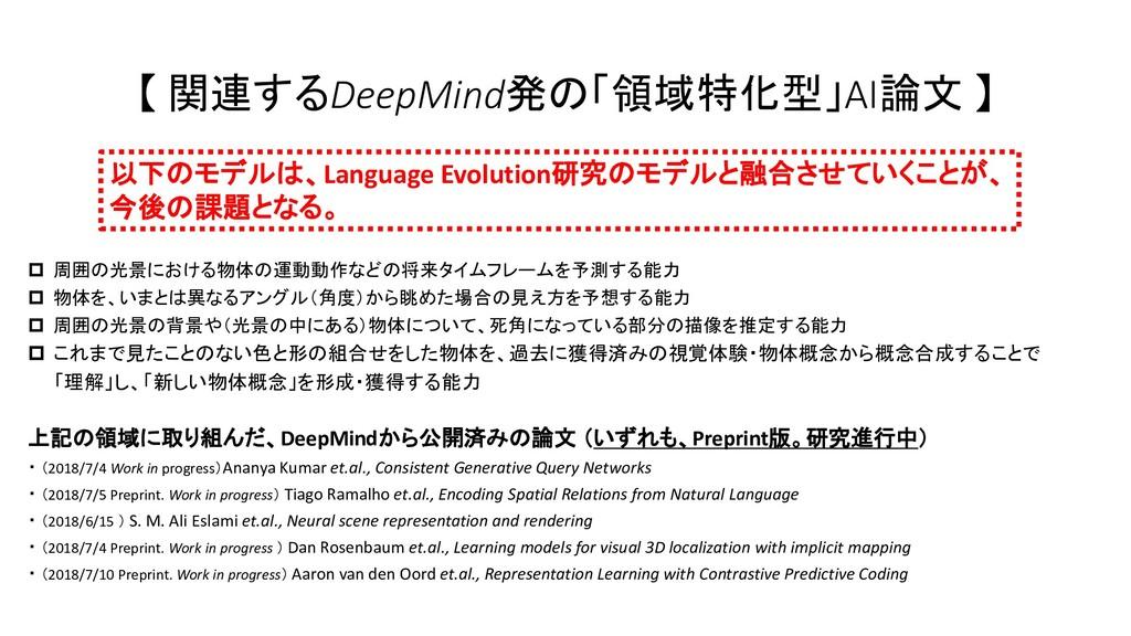 【 関連するDeepMind発の「領域特化型」AI論文 】 以下のモデルは、Language ...