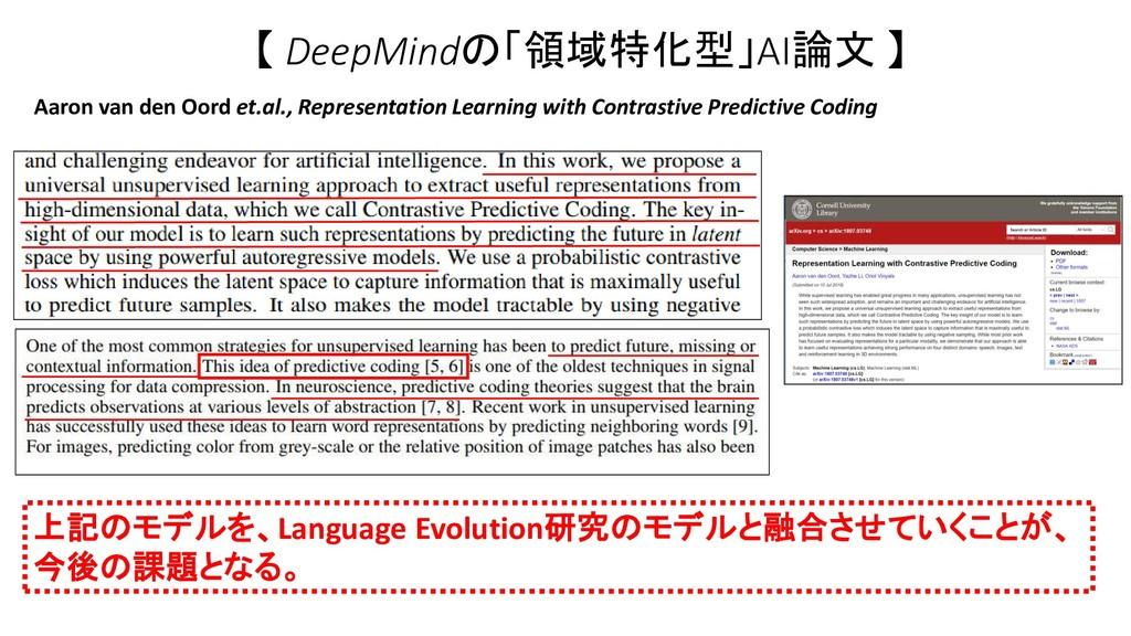 【 DeepMindの「領域特化型」AI論文 】 上記のモデルを、Language Evolu...