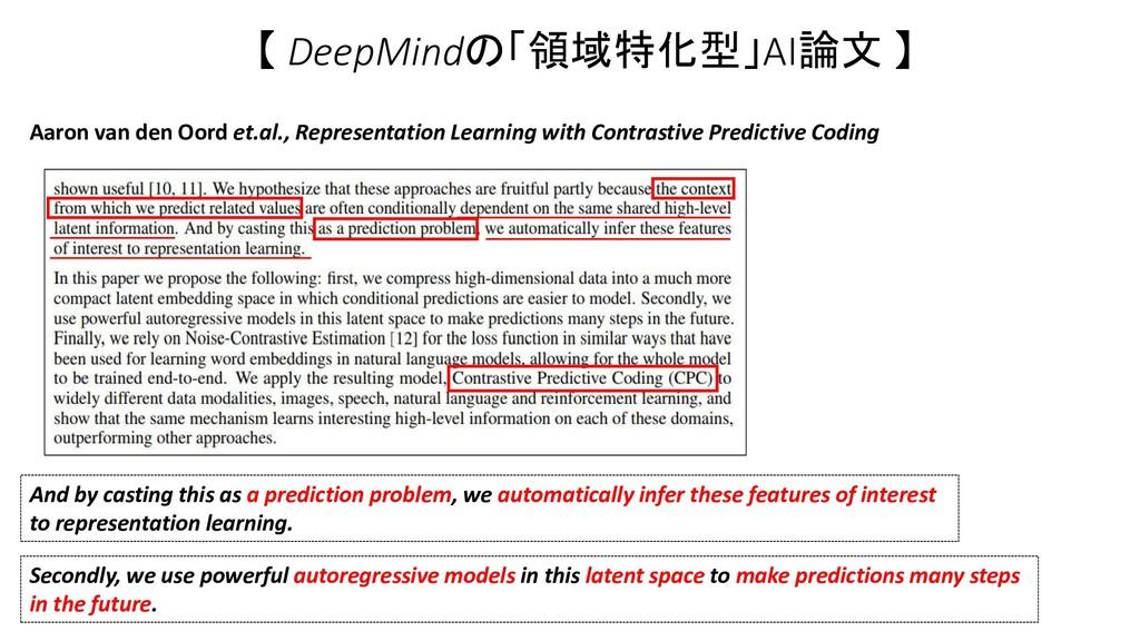 【 DeepMindの「領域特化型」AI論文 】 Aaron van den Oord et....