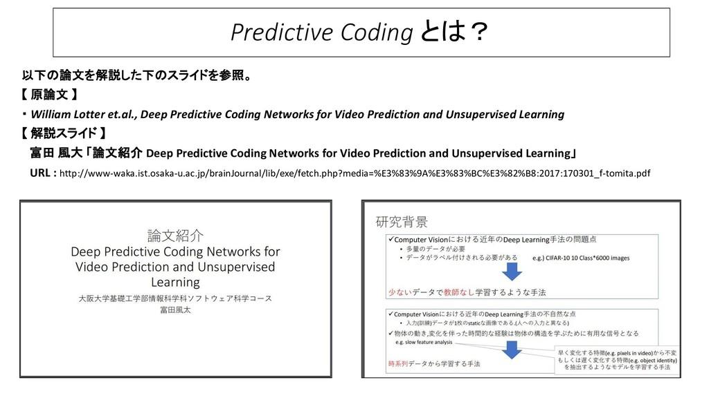 Predictive Coding とは? 以下の論文を解説した下のスライドを参照。 【 原論...