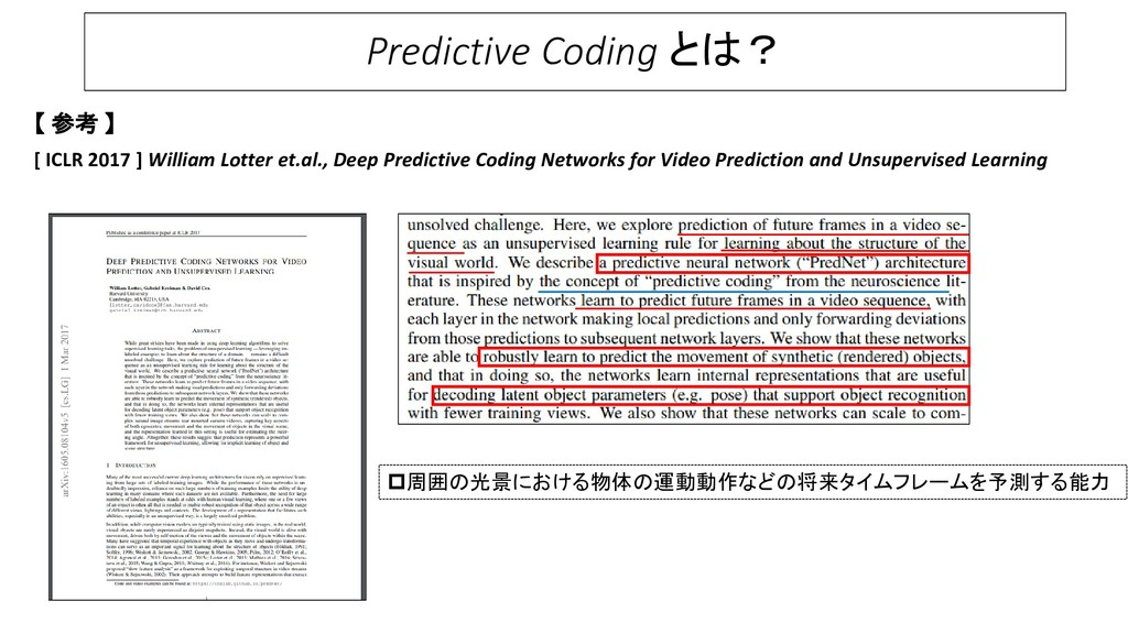 Predictive Coding とは? 【 参考 】 [ ICLR 2017 ] Will...