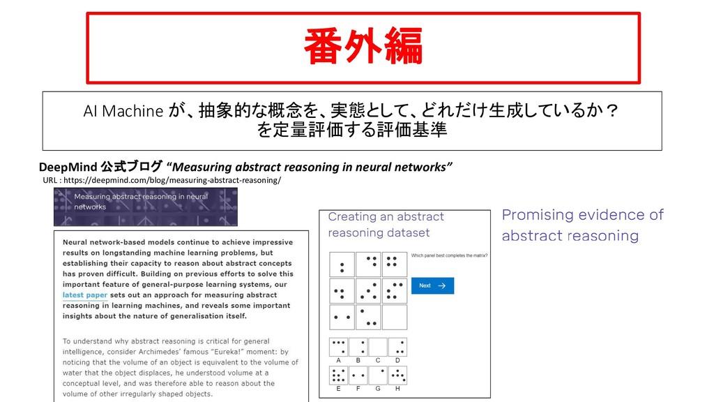 AI Machine が、抽象的な概念を、実態として、どれだけ生成しているか? を定量評価する...