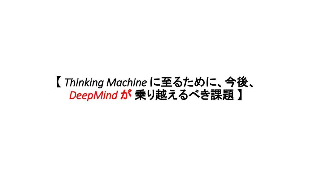 【 Thinking Machine に至るために、今後、 DeepMind が 乗り越えるべ...