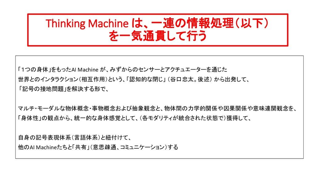 Thinking Machine は、一連の情報処理(以下) を一気通貫して行う 「1つの身体...