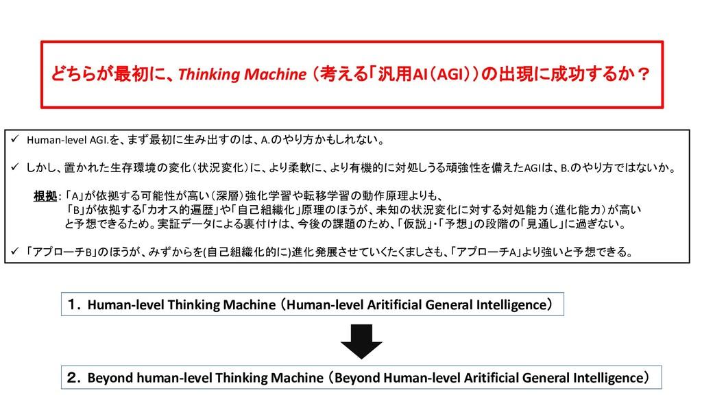 どちらが最初に、Thinking Machine (考える「汎用AI(AGI))の出現に成功す...