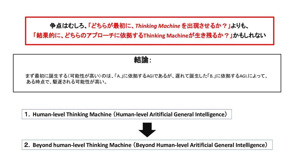 争点はむしろ、「どちらが最初に、Thinking Machine を出現させるか?」よりも、 ...