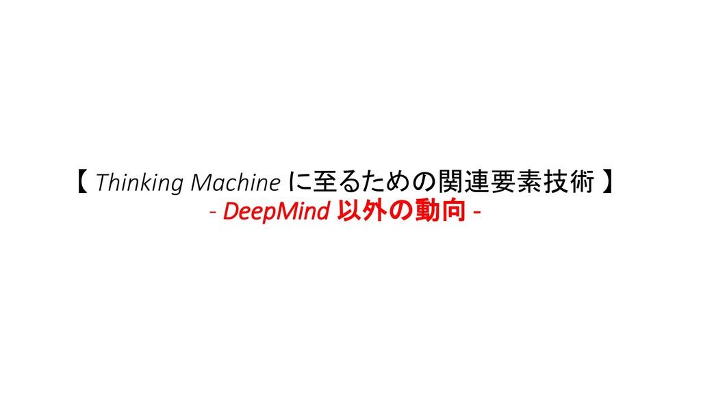 【 Thinking Machine に至るための関連要素技術 】 - DeepMind 以外...