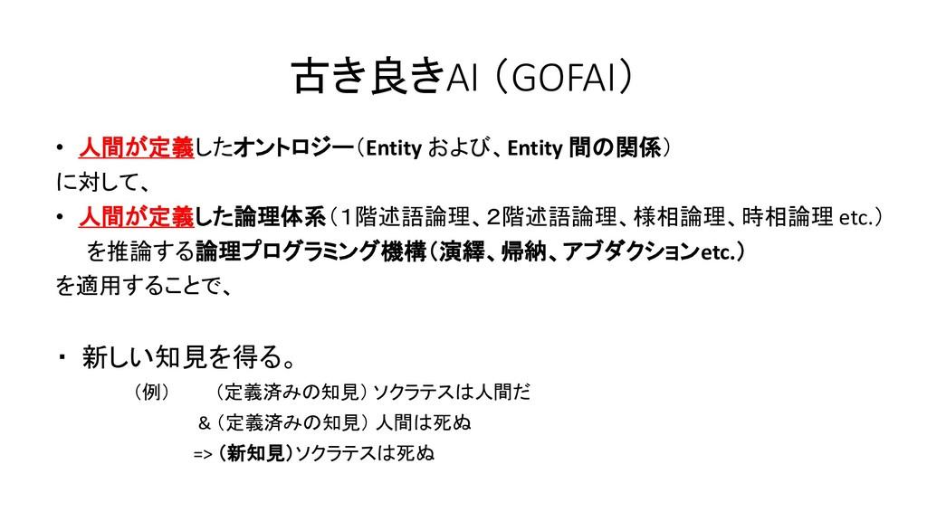 古き良きAI (GOFAI) • 人間が定義したオントロジー(Entity および、Entit...
