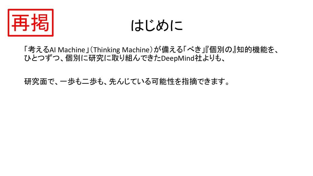 はじめに 「考えるAI Machine」(Thinking Machine)が備える「べき」『...