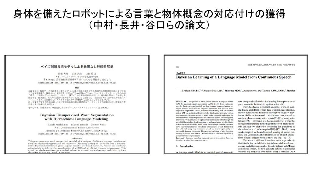 身体を備えたロボットによる言葉と物体概念の対応付けの獲得 (中村・長井・谷口らの論文)