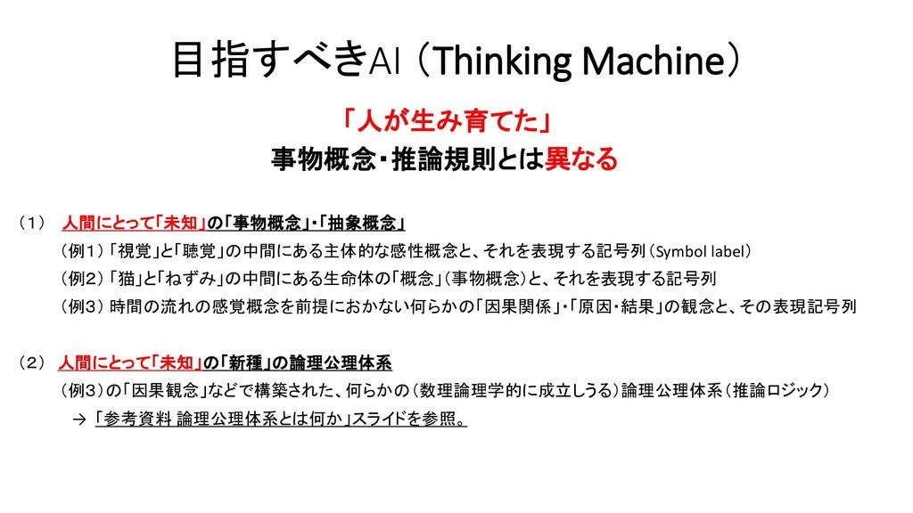 目指すべきAI (Thinking Machine) 「人が生み育てた」 事物概念・推論規則と...