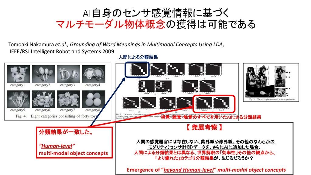 AI自身のセンサ感覚情報に基づく マルチモーダル物体概念の獲得は可能である Tomoaki N...