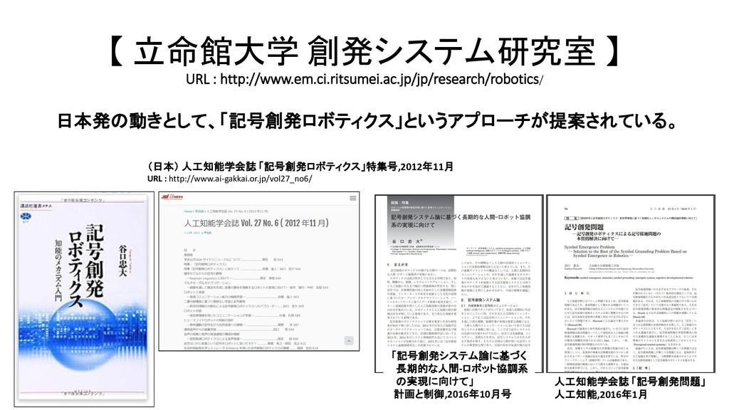 日本発の動きとして、「記号創発ロボティクス」というアプローチが提案されている。 (日本) 人工...
