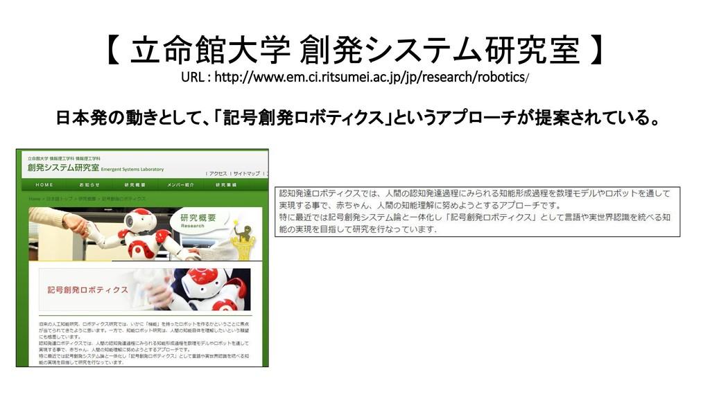 【 立命館大学 創発システム研究室 】 URL : http://www.em.ci.rits...