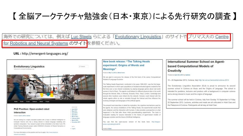 【 全脳アークテクチャ勉強会(日本・東京)による先行研究の調査 】 URL : http://...